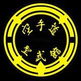Karate Seibukan José Luis Galarce - logo
